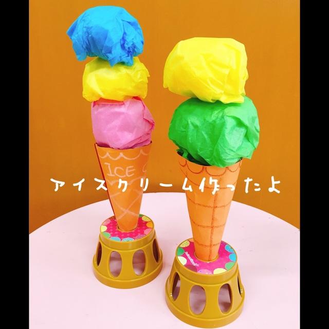 【アプリ投稿】【アイスクリーム】