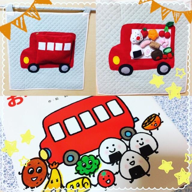 【アプリ投稿】【おべんとうバスの知育玩具】