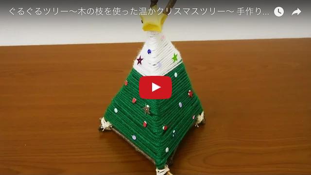 ぐるぐるツリー~木の枝を使った温かクリスマスツリー~