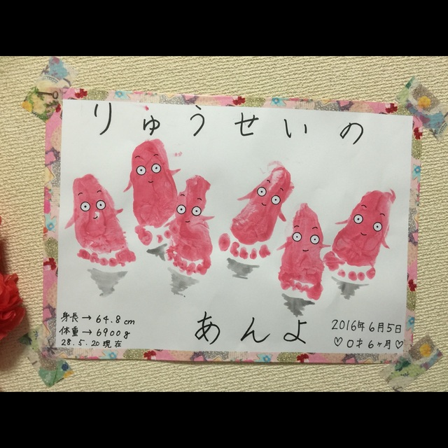 【アプリ投稿】0歳児  足形