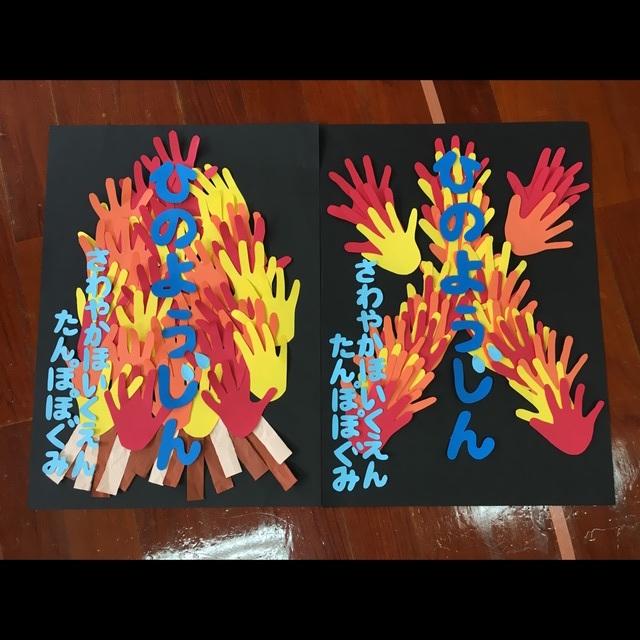【アプリ投稿】防火ポスター(2歳児)