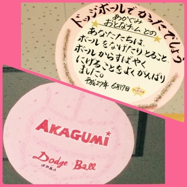 【アプリ投稿】ドッジボール大会 賞状