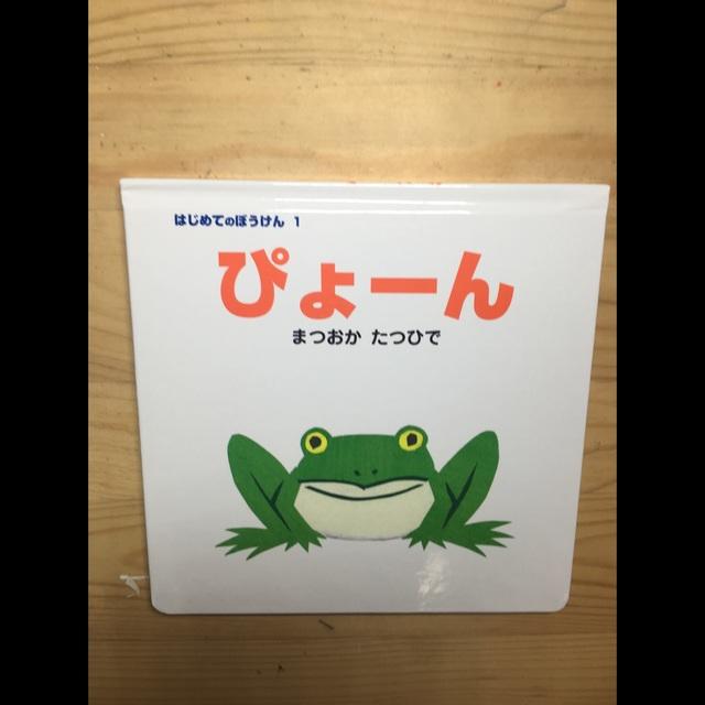 【アプリ投稿】絵本『ぴょーん』