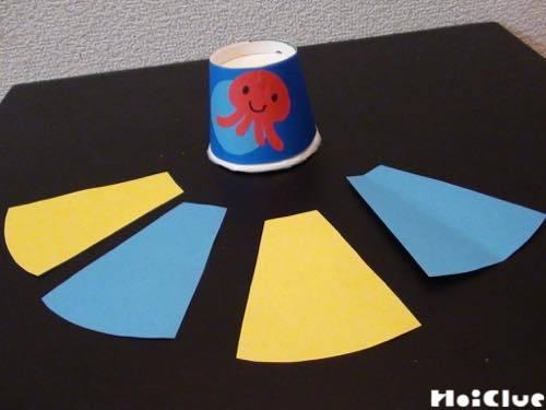 宇宙人を貼ったヨーグルトカップと扇形に切った色画用紙