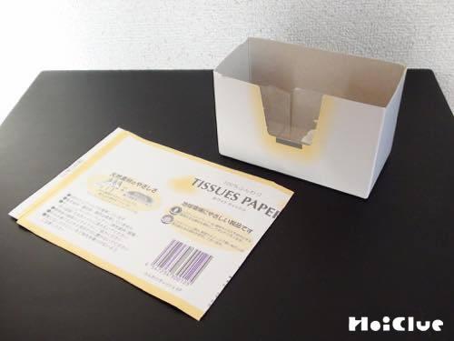 縦半分に切ったティッシュ箱と、もう半分のティッシュ箱の底面のみを切り取り長方形にした写真