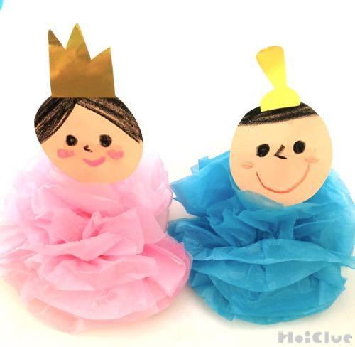花紙のおひな様〜手先を使った作業が楽しい手作り雛人形〜