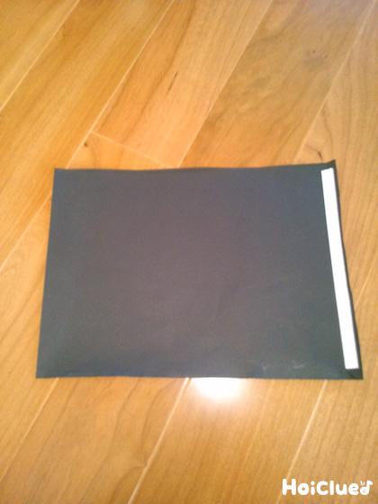 右端に両面テープを貼った画用紙