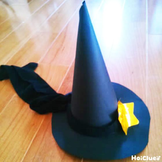 とんがり帽子〜画用紙1枚で楽しめる製作遊び〜