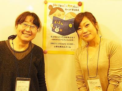 山本さんと雨宮の写真