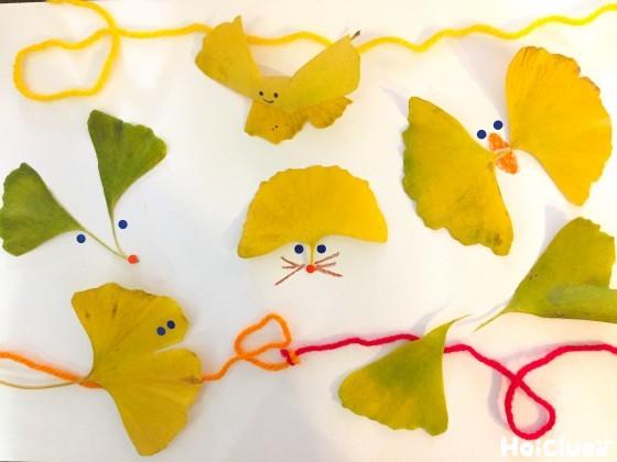 イチョウの葉っぱdeお絵描き〜秋の自然で楽しむお絵描き遊び〜