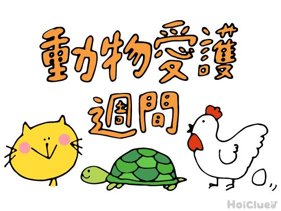子どもに伝える「動物愛護週間」(9月20日~26日)