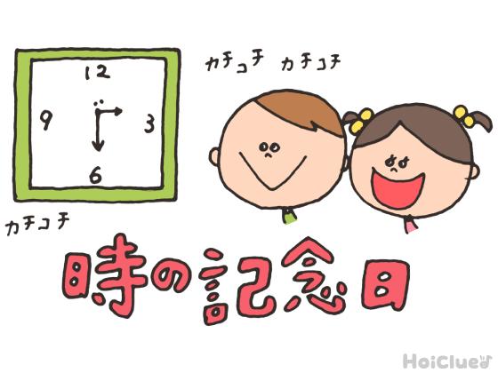 時の記念日とは?(6月10日)〜子どもに伝えやすい行事の意味や由来、過ごし方アイディア〜