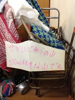 椅子などを積み上げられてできた山の写真