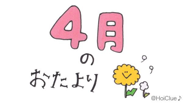 4月のおたより文例〜園だよりやクラスだよりの書き出し文例アイディア〜