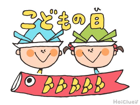 子どもに分かりやすい「こどもの日」の由来とそのヒミツ(5月5日)