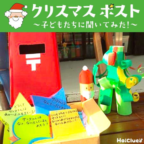 【X'mas特別企画】クリスマスポスト〜子どもたちに聞いてみた!〜