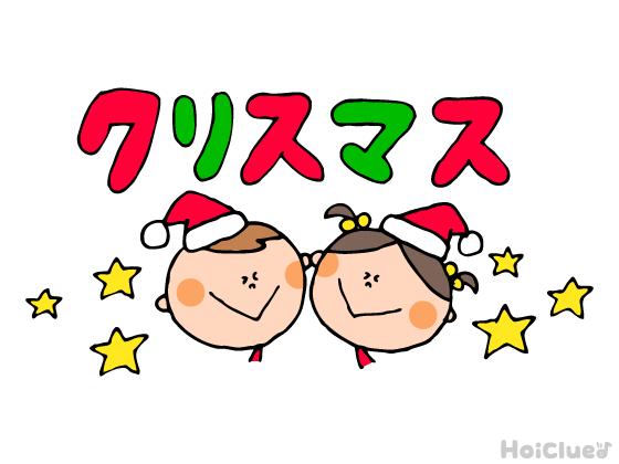 クリスマス(12月25日)〜子どもたちに伝えやすいクリスマスと、クリスマス遊びアイディア〜