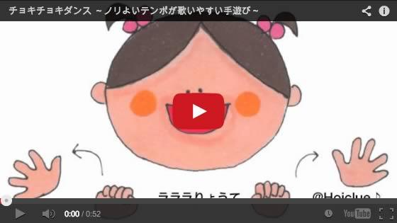 チョキチョキダンス〜ノリよいテンポが歌いやすい手遊び〜