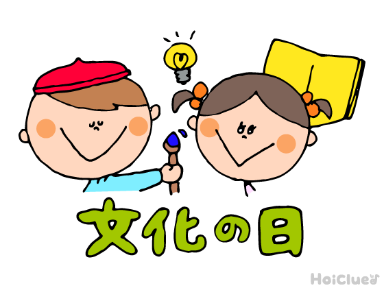 子どもに分かりやすい文化の日(11月3日)