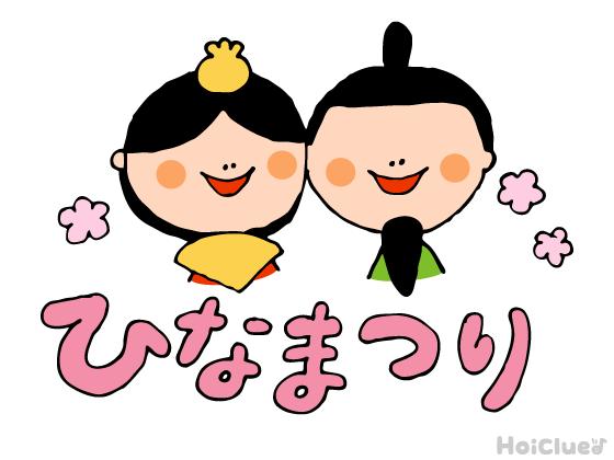 子どもに分かりやすい「ひな祭り」の由来と雛人形のヒミツ(3月3日)