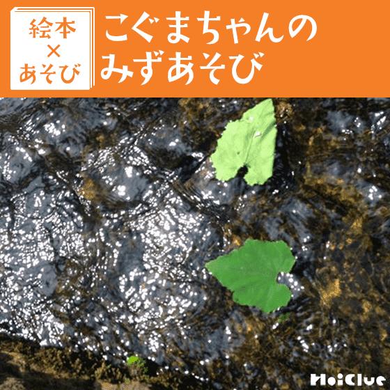 【絵本×あそび】思いっきり水遊び!〜絵本