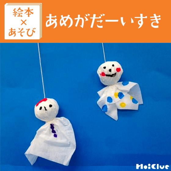 【絵本×あそび】とくべつな雨の日〜絵本/あめがだーいすき〜