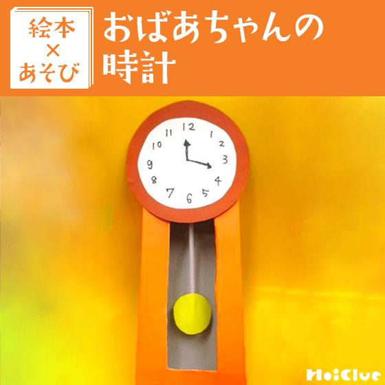【絵本×あそび】かんじる時間〜絵本/おばあちゃんの時計〜