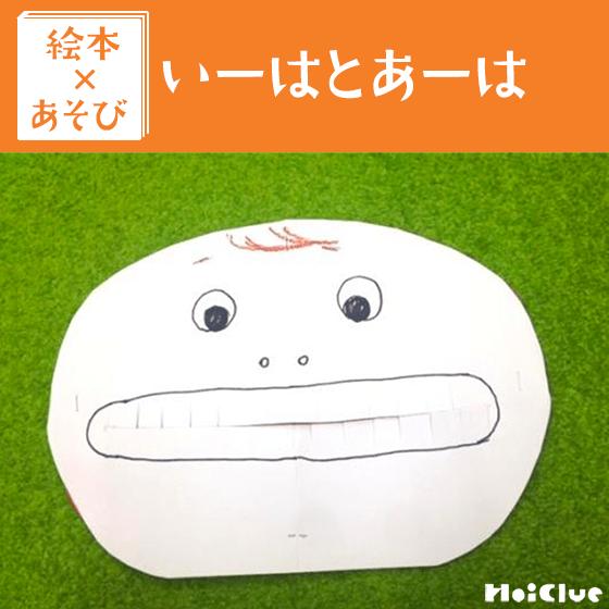 【絵本×あそび】歯をみせて!〜絵本/いーはとあーは〜