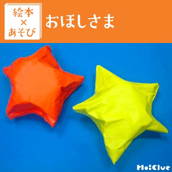 5、【絵本×あそび】手作りのおほしさま〜絵本/おほしさま〜