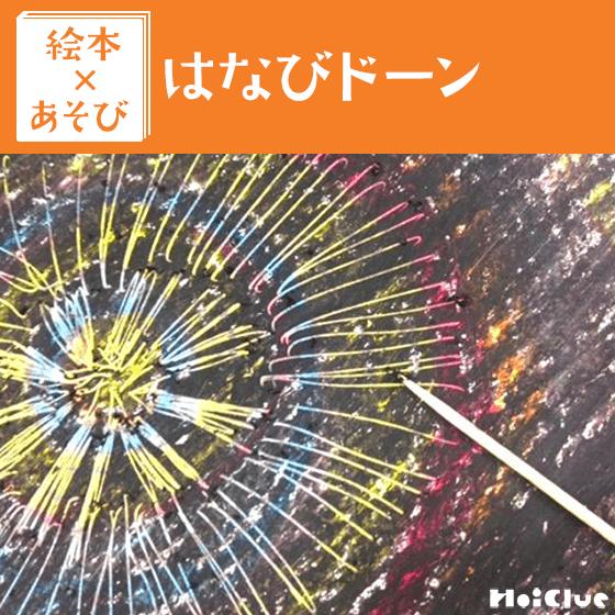 【絵本×あそび】色いろいろ!はなび〜絵本/はなび ドーン