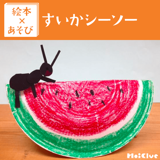 【絵本×あそび】アリさんとぎったんばっこん〜絵本/すいかシーソー〜