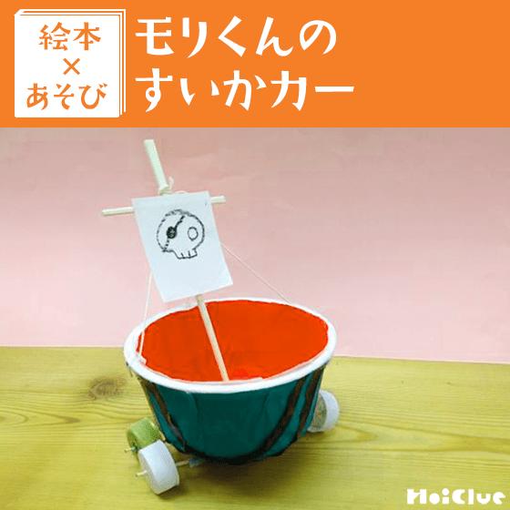 【絵本×あそび】ゴーゴー!スイカ自動車〜絵本/モリくんのすいかカー〜