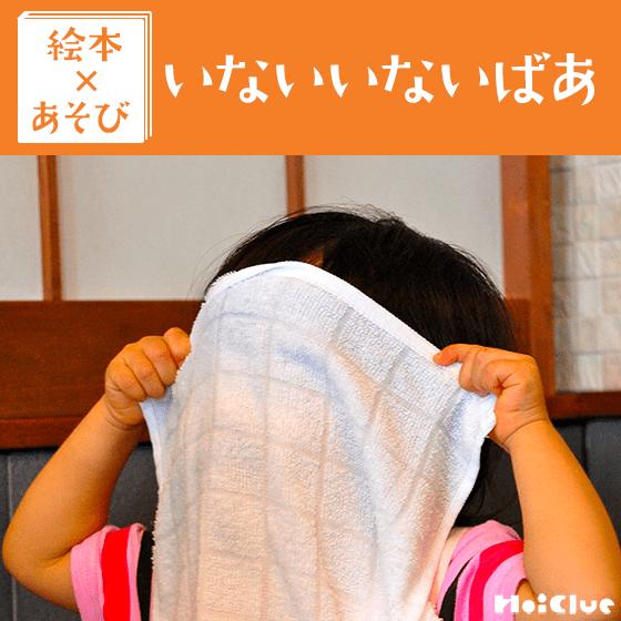 【絵本×あそび】いないいないばあをして遊ぼう!〜絵本/いないいないばあ〜