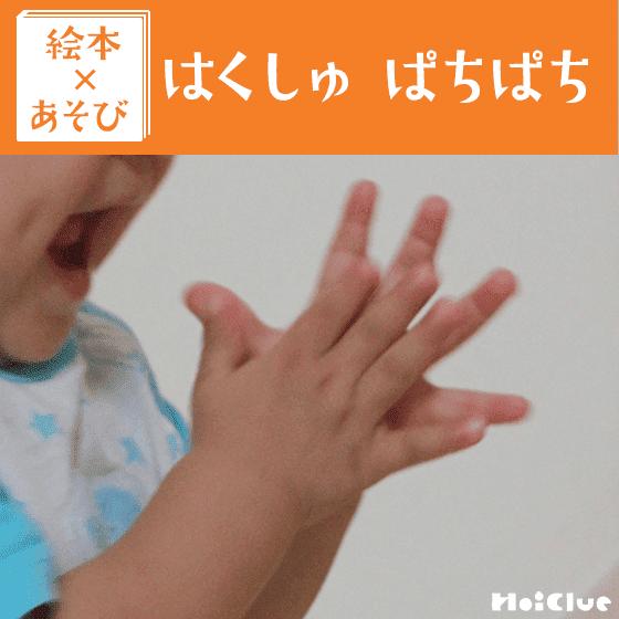 【絵本×あそび】みんなでパチパチ!〜絵本/はくしゅぱちぱち〜