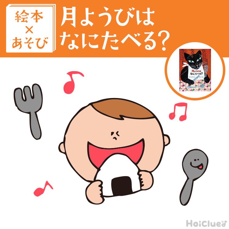 【絵本×あそび】おもしろ歌遊び〜絵本/月ようびはなにたべる?〜