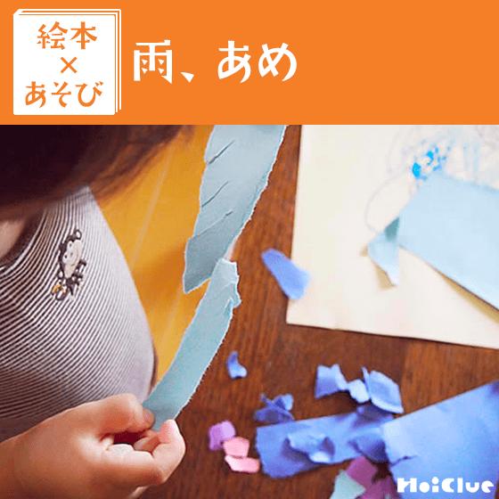 【絵本×あそび】雨の世界〜クレヨンや色紙で雨の世界を作ってみよう!〜