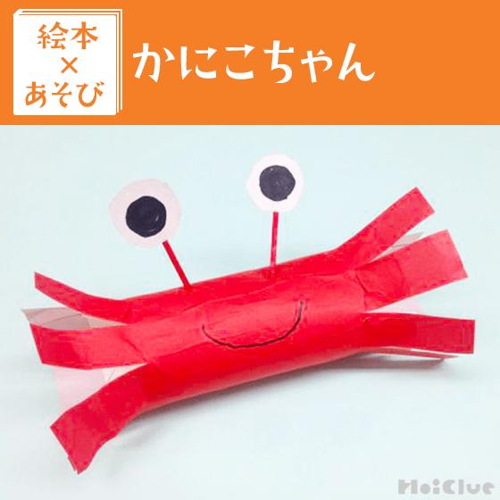 【絵本×あそび】おもしろカニさん遊び〜絵本/かにこちゃん〜