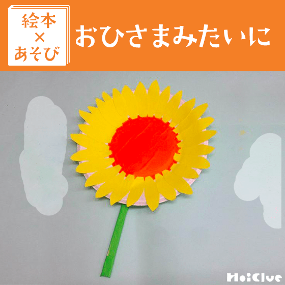 【絵本×あそび】パタパタひまわりうちわ〜絵本/おひさまみたいに〜