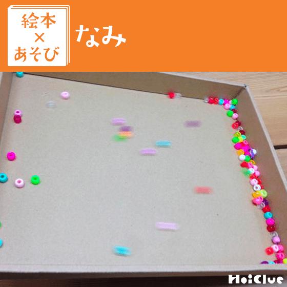 【絵本×あそび】波音がするふしぎな海の箱〜絵本/なみ〜