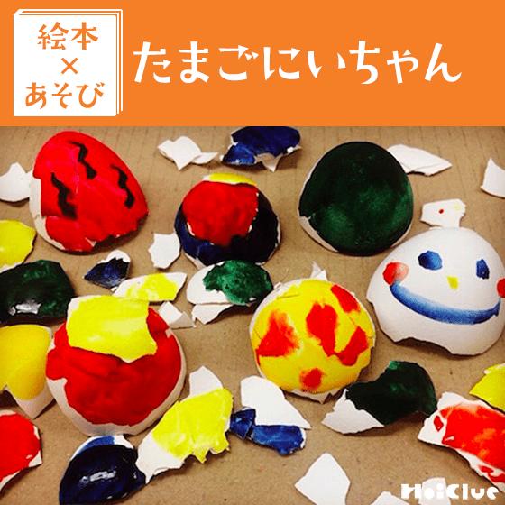 【絵本×あそび】卵の殻であそぼう〜絵本/たまごにいちゃん〜