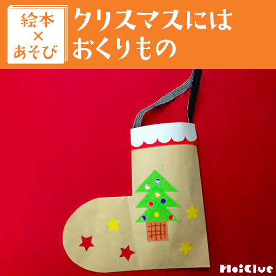 【絵本×あそび】クリスマスのくつした作り〜絵本/クリスマスにはおくりもの〜