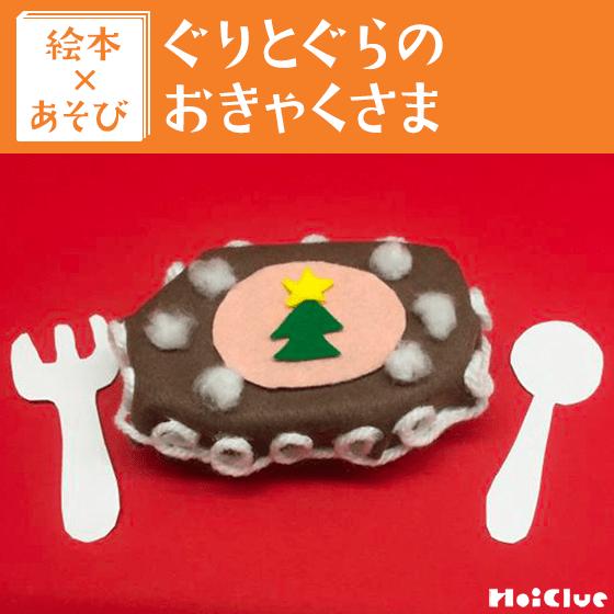 本物みたいなクリスマスケーキ〜絵本/ぐりとぐらのおきゃくさま