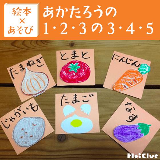 【絵本×あそび】ドキドキ伝言ゲーム〜絵本/あかたろうの1・2・3の3・4・5〜