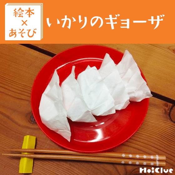 【絵本×あそび】本物そっくり!コーヒーフィルター餃子〜絵本/いかりのギョーザ