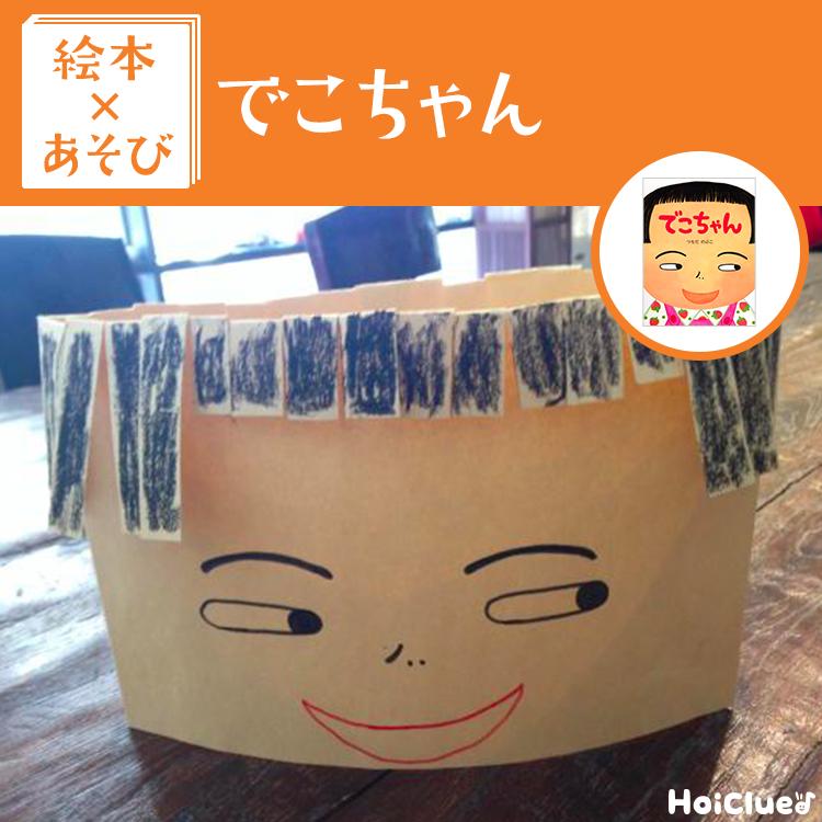 【絵本×あそび】封筒1枚で楽しめる、前髪ちょっきんあそび〜絵本/でこちゃん〜