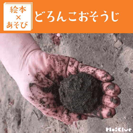 【絵本×あそび】泥団子でお店屋さん~絵本/どろんこおそうじ~