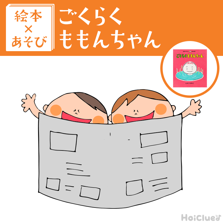 【絵本×あそび】いろいろな素材でお風呂も楽しく!〜絵本/ごくらくももんちゃん〜