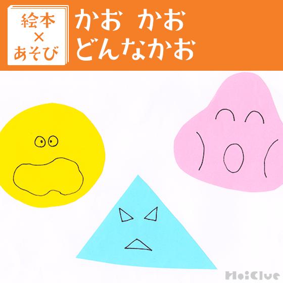 【絵本×あそび】いろ〜んなかおあそび〜絵本/かおかおどんなかお〜