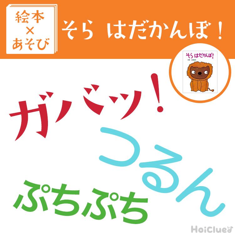 【絵本×あそび】オノマトペでお着替え〜絵本/そら はだかんぼ!〜
