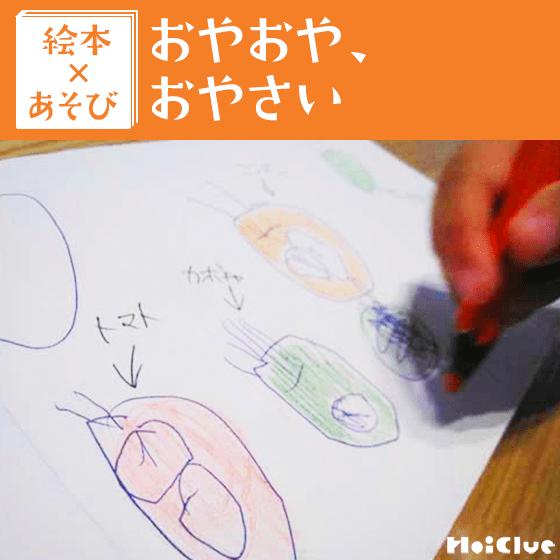 【絵本×あそび】おやさい みーつけた!〜絵本/おやおや、おやさい〜